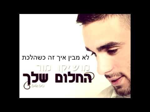 -   Moshiko Mor - Hahalom Shelach
