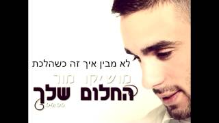 ♫ מושיקו מור - החלום שלך Moshiko Mor - Hahalom Shelach ♫