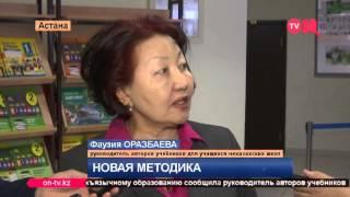 Новая методика обучения казахскому языку в РК