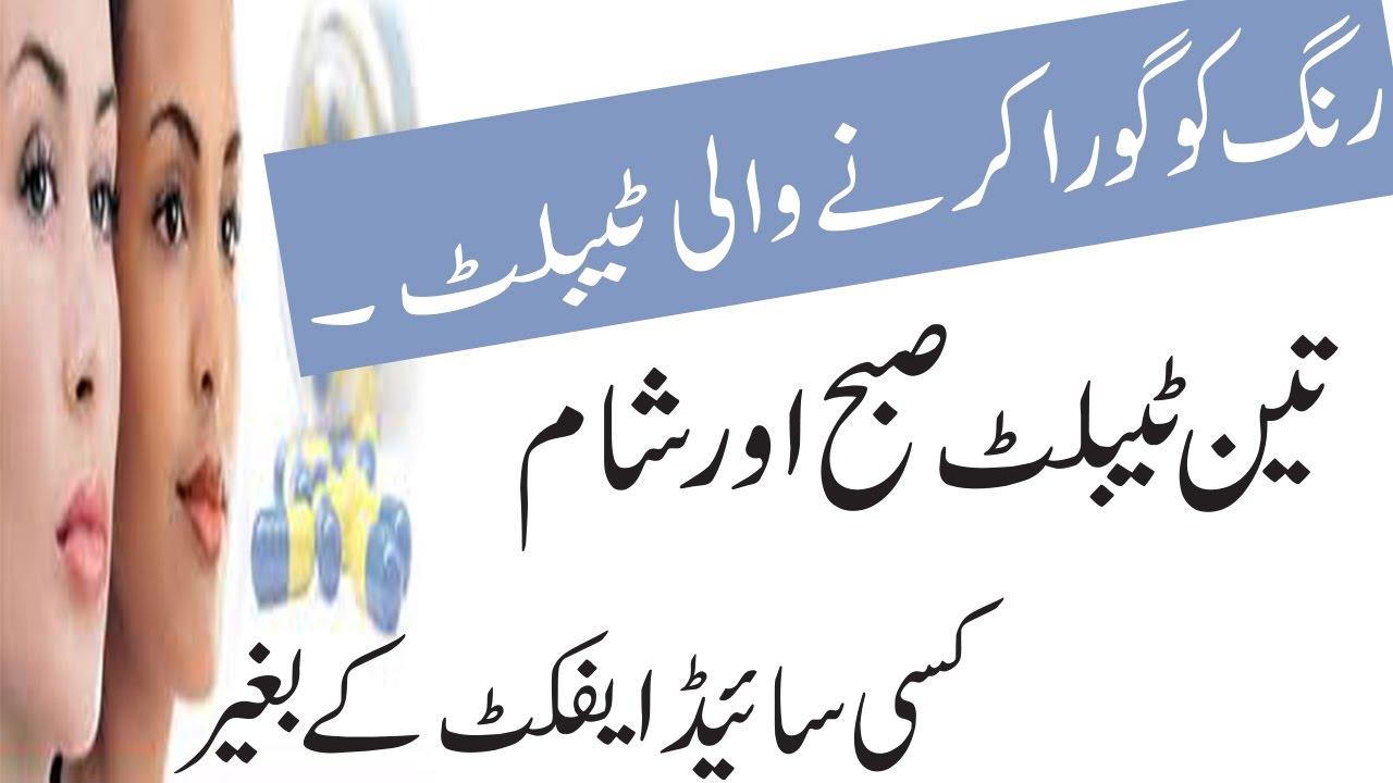 Beauty Tip In UrduSkin whitening Tip - YouTube