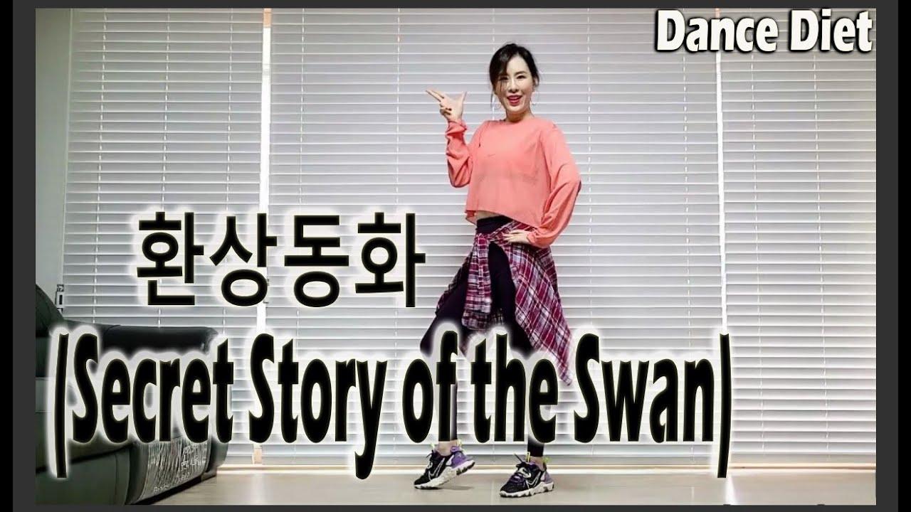 환상동화(Secret Story of the Swan) - IZ*ONE(아이즈원) | Dance Diet Workout | 댄스다이어트 | Choreo by Sunny | 홈트