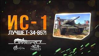 Обзор ИС-1: СТАЛ ЛУЧШЕ?! | War Thunder