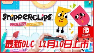 剪紙世界最新DLC 11月10日上市, Snipperclips Plus : Cut It Out Together!  [任天堂 Switch遊戲]