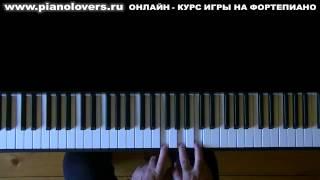 Урок 6. Курс фортепиано. М.Легран