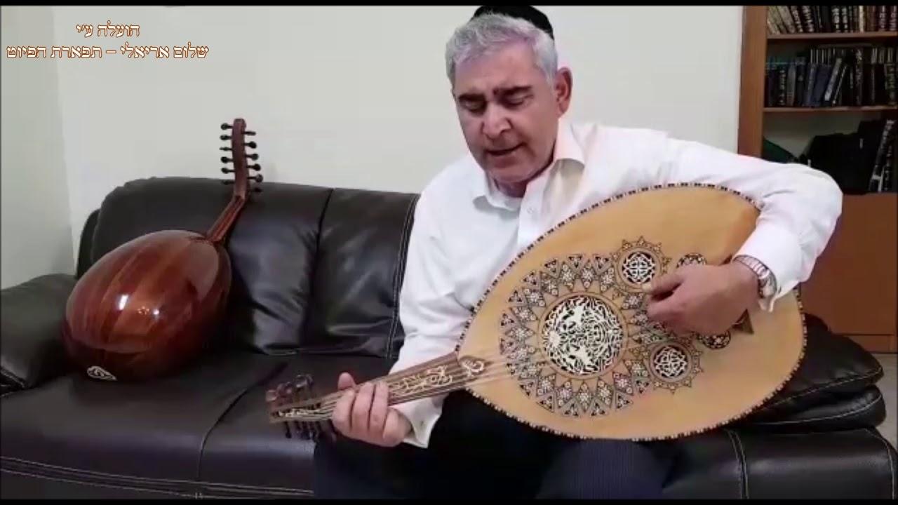 יה עטר יה המוסיקאי והחזן משה חבושה מיתוך ספר השירים של החלבים