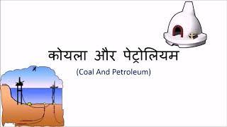 प्राकृतिक संसाधन  natural resources meaning