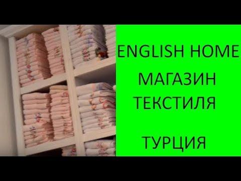 Обзор магазина Englishhome. Турция. Турецкий текстиль для дома. Цены