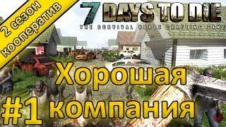 7 days to die: Второй сезон часть 1