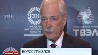 У Свердловську область прибув Борис Гризлов