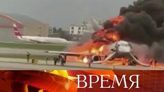 Смотреть видео Самолет, вылетевший в Мурманск, вернулся в Шереметьево из-за пожара на борту. онлайн