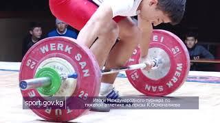 Итоги Международного турнира по тяжелой атлетике на призы К.Осмоналиева