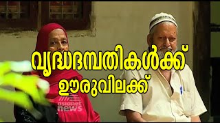 Old Couple Ostracised over religious issue