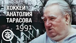 Хоккей Анатолия Тарасова. Фильм 1. Дилетанты. 1991 г.