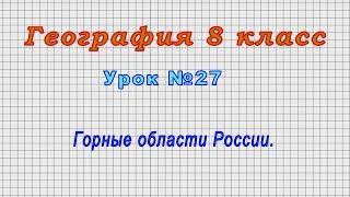 География 8 класс (Урок№27 - Горные области России.)
