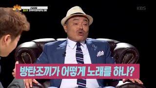 "[HIT] 전무후무 전현무 쇼 - 김흥국, ""방탄소년단…"