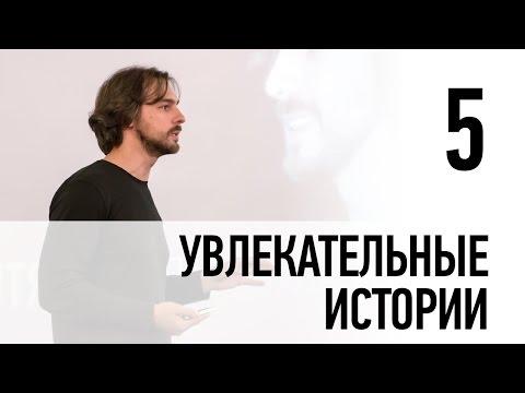 5.  Учимся рассказывать истории