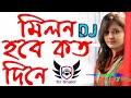 Download Milon Hobe Koto Dine SalmaPagla DHOLKI Dance MixDj Mithun Dj Provitro Mix
