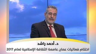 د. أحمد راشد - اختتام فعاليات عمان عاصمة الثقافة الإسلامية  لعام 2017