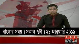 বাংলার সময়   সকাল ৭টা    ২১ জানুয়ারি ২০১৯   Somoy tv bulletin 7am   Latest Bangladesh News
