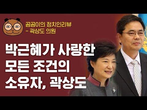 정치인리뷰 6편 - 곽상도, 박근혜가 사랑한 모든 조건의 소유자