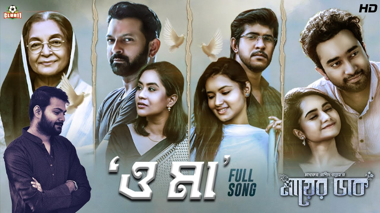 O Maa | OST of Maayer Daak | Rupak | Tahsan | Tawsif | Jovan | Mamo | Farin | Payel | Dilara Zaman