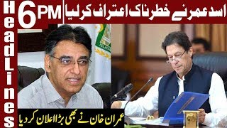 Asad Umar's unbelievable Statement about IMF | Headlines 6 PM | 13 October 2018 | Express News