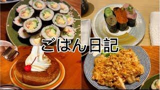 【日常】2児ママパート主婦の簡単ごはん作り。お寿司やシロノワールを食べた日、料理動画。