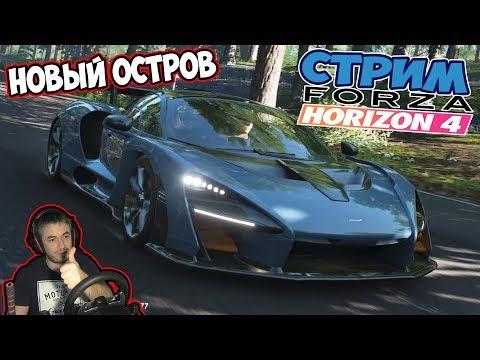 Форчун Айлнд Новый Остров Forza Horizon 4 thumbnail