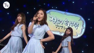 GFRIEND - NAVILLERA, 여자친구 - 너 그리고 나 [2016 Live MBC harmony with 정오의희망곡] 20160726