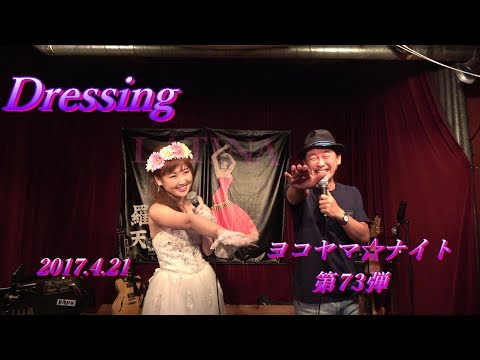 Dressing~2017.4.21_ヨコヤマ☆ナイト第73弾@Live Cafe Jive