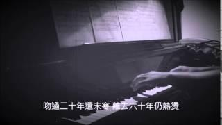 麥浚龍 - 念念不忘 (琴譜分享)