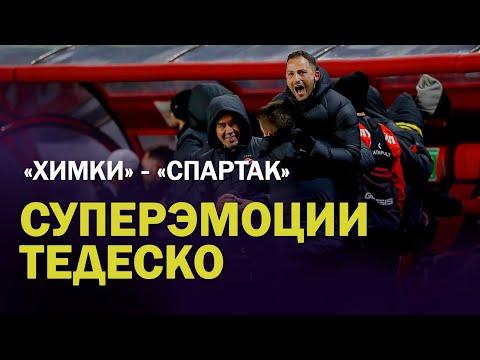Химки - Спартак / Ярость и радость Тедеско / видео после матча