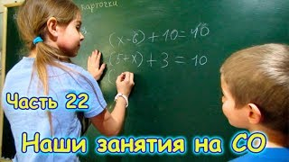 Наши занятия на СО. (часть 22) (03.18г.) Семья Бровченко.