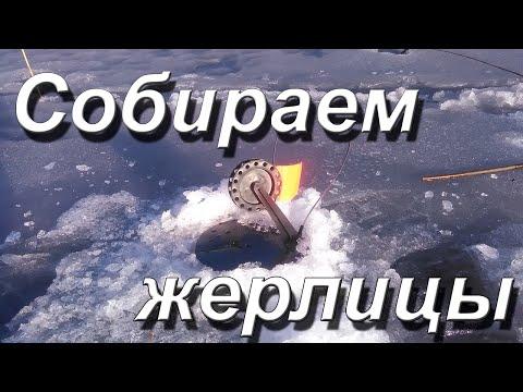 Cмотреть онлайн оснастка зимней жерлицы