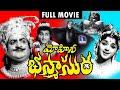 Download Mohini Bhasmasura (1966) Telugu Full Movie    S.V Ranga Rao, Kanta Rao MP3 song and Music Video