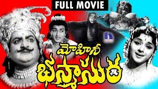 Mohini Bhasmasura (1966) Telugu Full Movie || S.V Ranga Rao, Kanta Rao