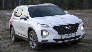 Тест-Драйв нового Hyundai Santa FE 2018