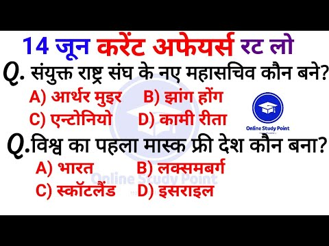 Daily Current Affairs | 14 June Current affairs 2021 | Current gk -UPSC, Railway,SSC, SBI