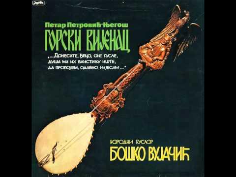 Bosko Vujacic - Gorski vijenac A deo - ( Audio )