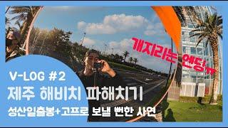 (vlog)제주도 해비치 파헤치기 #2 [성산일출봉/G…
