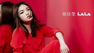 【高音質】 徐佳瑩串燒 《我是歌手4》 LaLa 2016 Songs Collection