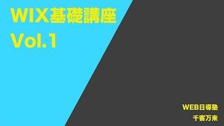 Wix講座 vol1【2017年度版】