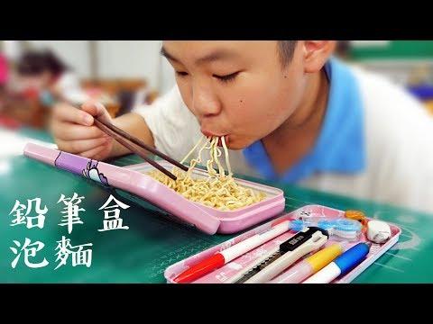 教室吃零食的一些奇聞軼事
