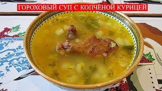 Гороховый Суп с Копчёной Курицей | Pea Smoked Chicken Soup