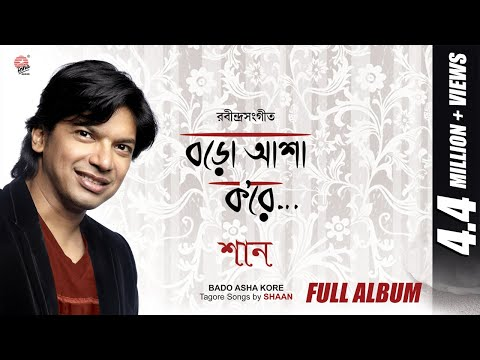 bado-asha-kore-|-shaan-|-rabindrasangeet-|-audio-jukebox