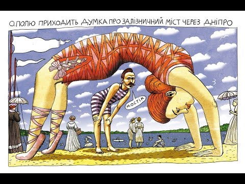 9-channel.com: Від Паленка - Полю: марку та листівки, присвячені Олександру Полю, створив ілюстратор Максим Паленко