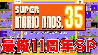 最俺11周年SP企画『 奇跡のスーパーマリオブラザーズ35王 決定戦!』