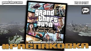 Распаковка: GTA Episodes from Liberty City PS3