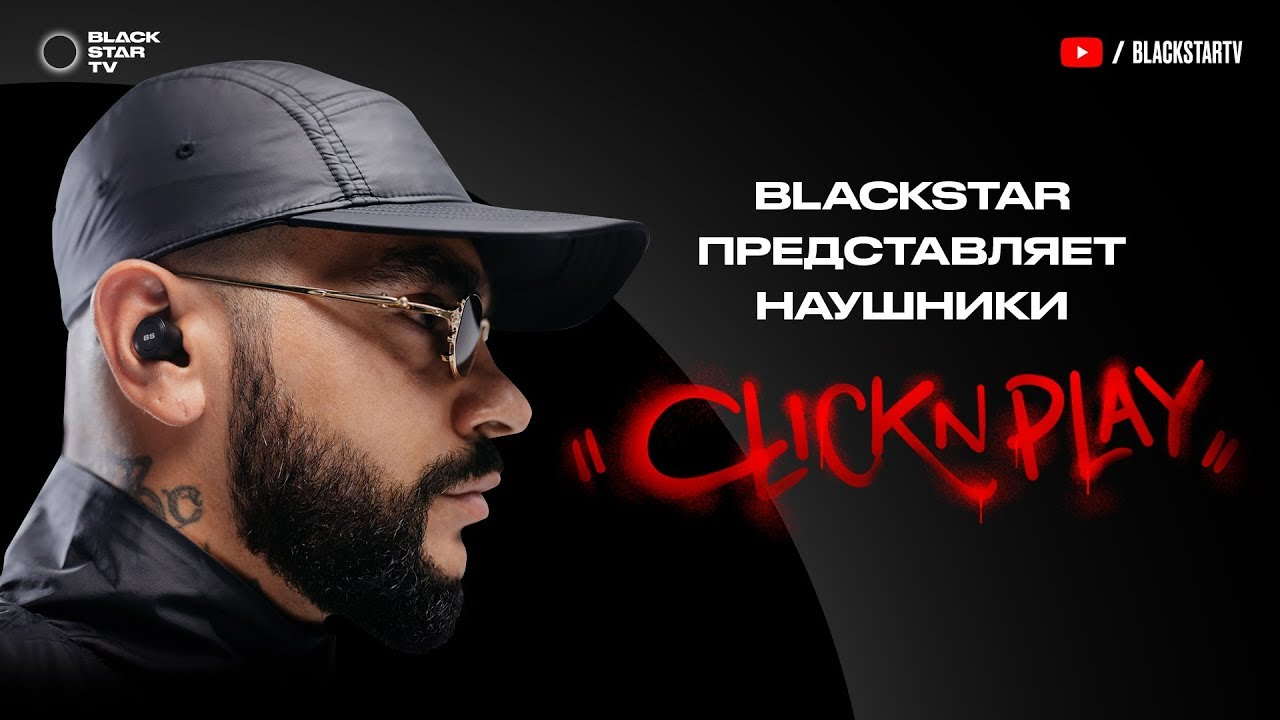Наушники BlackStar Click'n'Play