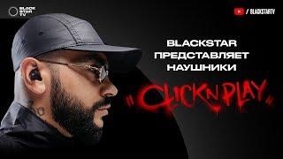 Наушники BlackStar Click'n'Play